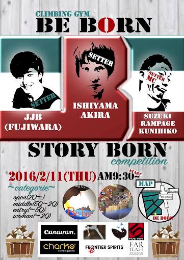 Story born フライヤー